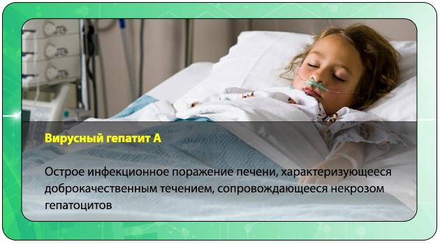 Инфекционное поражение печени у ребенка