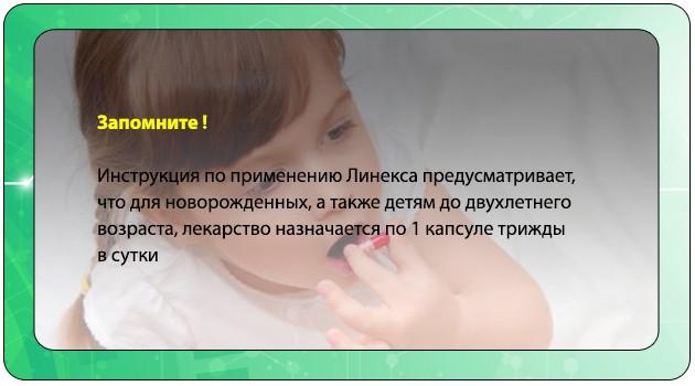 Дозировка Линекса детям