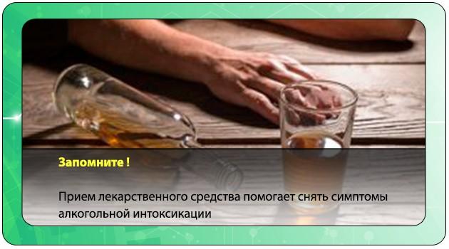 Интоксикация алкоголем