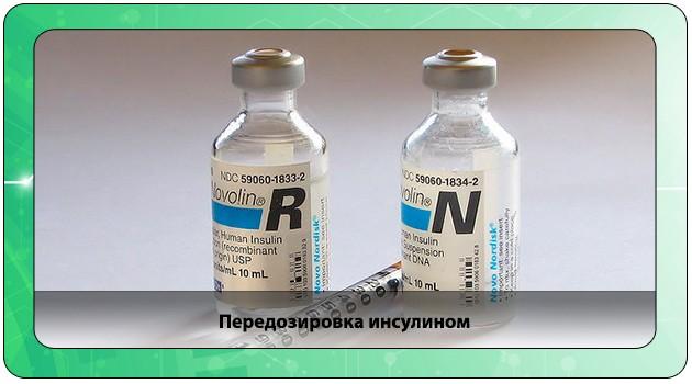 Интоксикация инсулином
