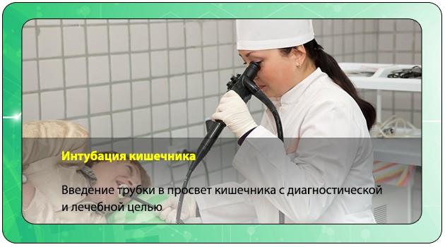 Интубация кишечника