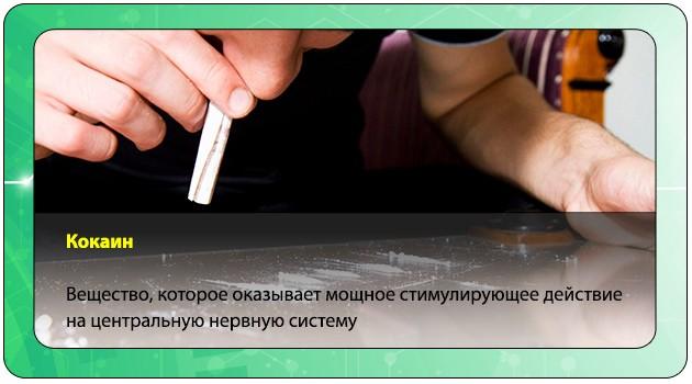 Кокаиновое отравление