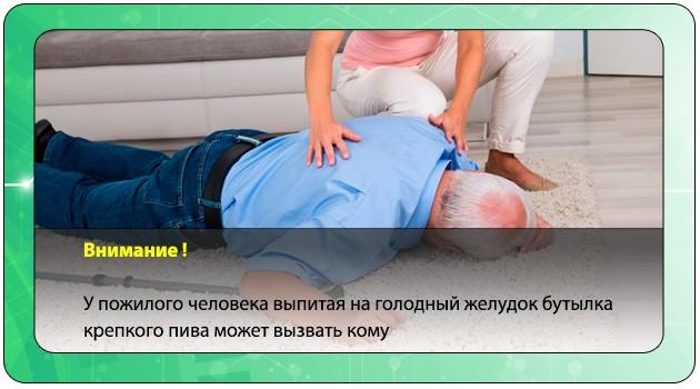 Кома при алкогольной интоксикации