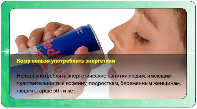 Противопоказания энергетических напитков