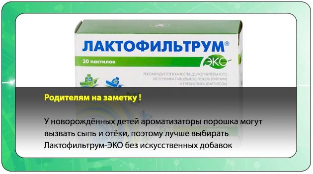 Лактофильтрум-ЭКО