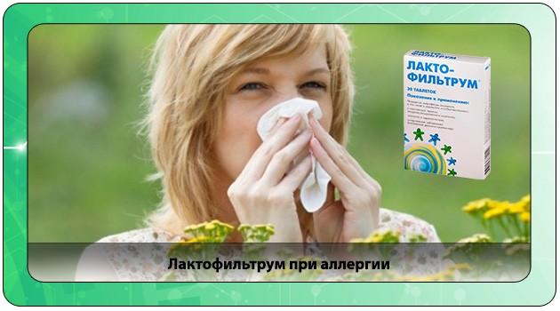 Лактофильтрум при аллергической реакции