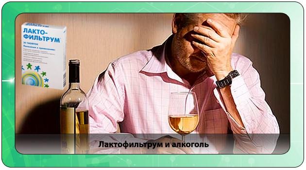 Лактофильтрум при приеме алкоголя