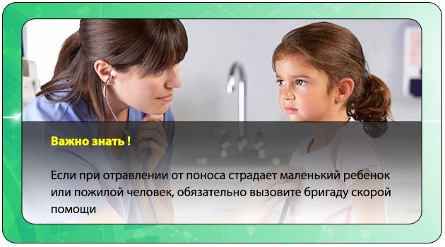 Медицинская помощь ребенку