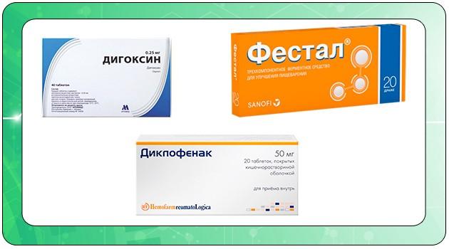 Дигоксин, Фестал, Диклофенак