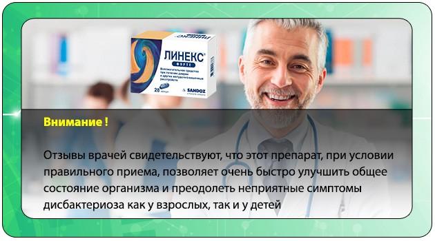 Мнение специалистов о препарате Линекс