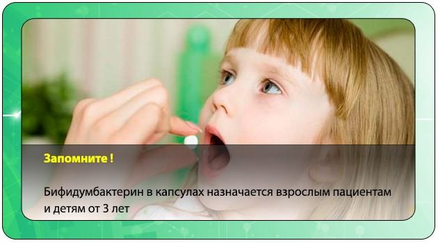 Назначение препарата Бифидумбактерин