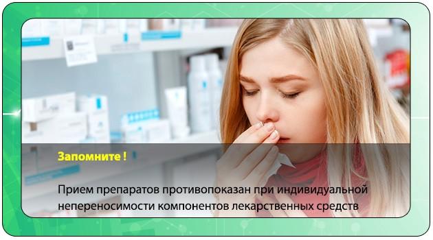 Непереносимость лекарственных средств