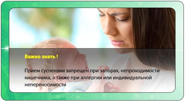 Непроходимость кишечника у малыша