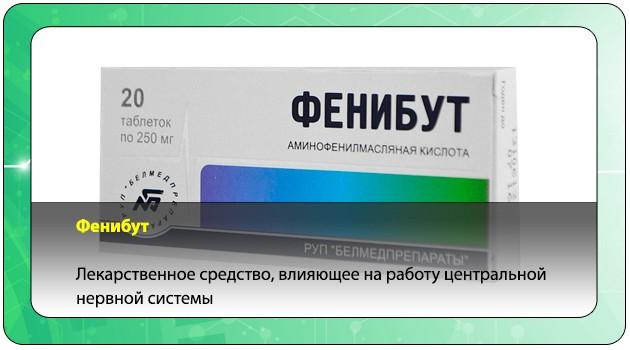 Ноотропный лекарственный препарат