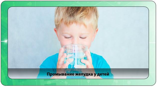 Очищение желудка у детей