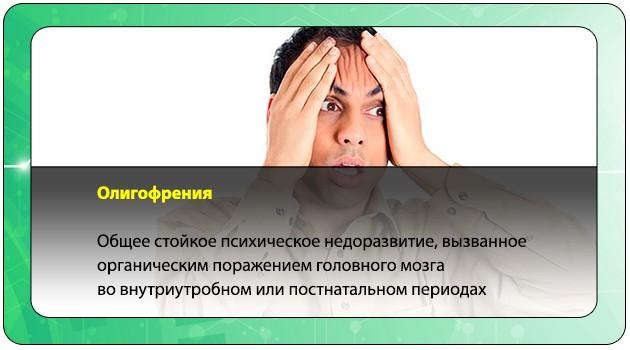 Олигофрения