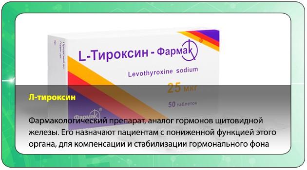 Описание L-Тироксина