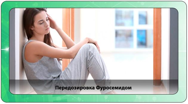 Отравление Фуросемидом