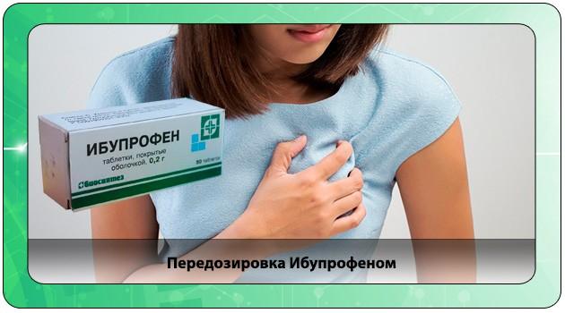 Отравление Ибупрофеном