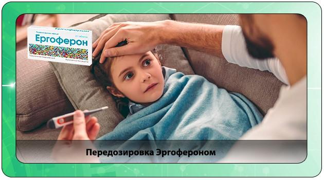 Отравление Эргофероном