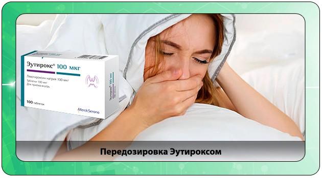 Отравление Эутироксом