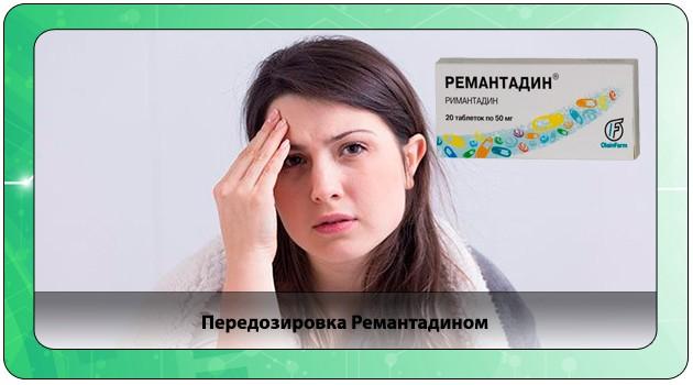 Отравление Ремантадином
