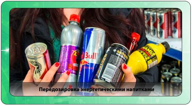 Отравление энергетическими напитками