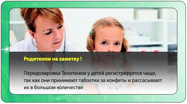 Отравление ноотропным средством у ребенка