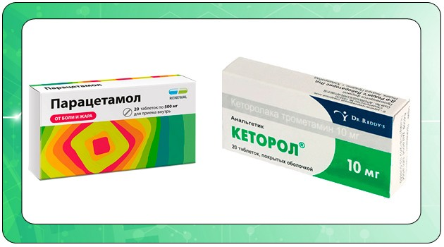 Парацетамол и Кеторол