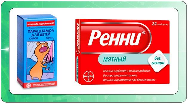 Парацетамол и Ренни