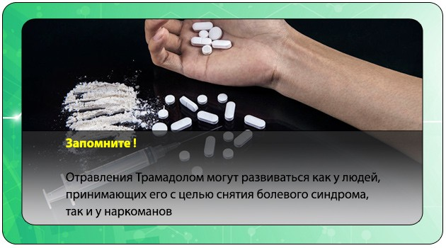 Передозировка при наркомании