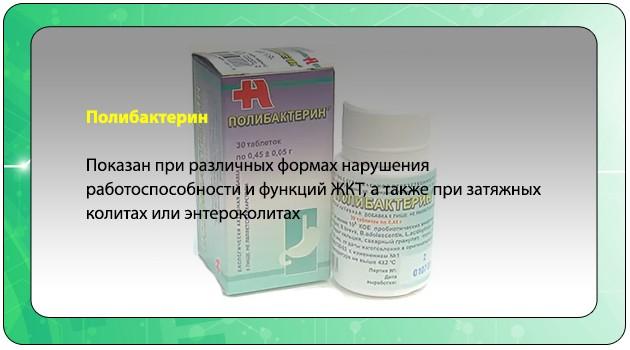 Полибактерин