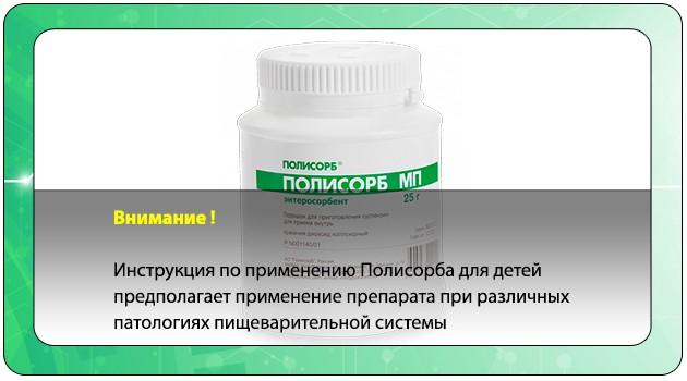Препарат при патологиях ЖКТ