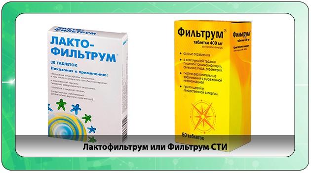 Препараты при отравлении