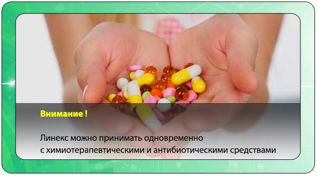 Прием Линекса с антибиотиками