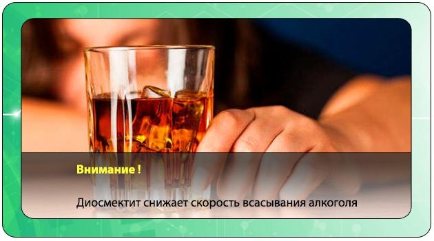 Смекта и алкоголь