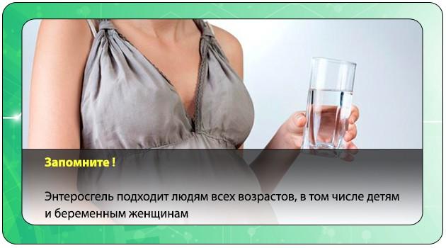 Прием Энтеросгеля при беременности