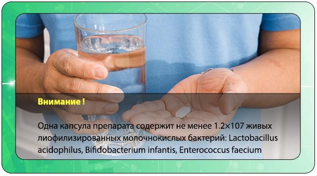 Прием пробиотика