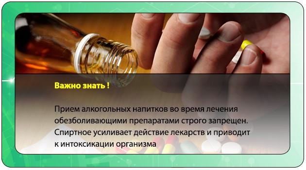 Прием спиртного и лекарств