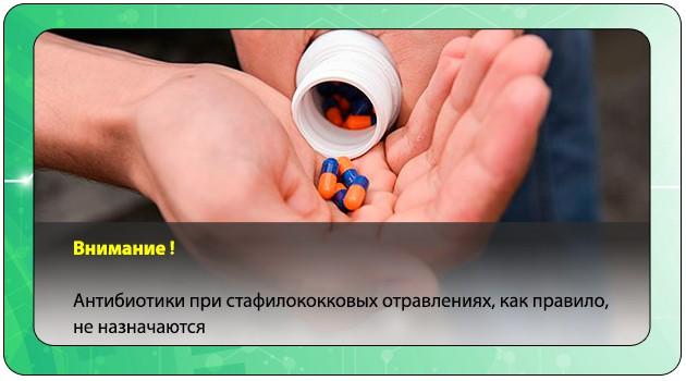 Горсть таблеток