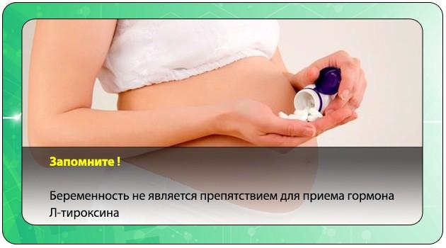Л-Тироксин при беременности