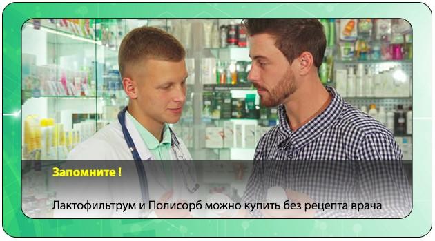 Приобретение лекарственных средств