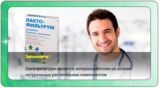 Описание препарата Лактофильтрум
