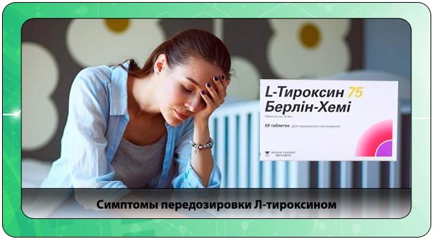 Признаки отравления Л-тироксином