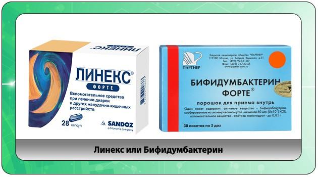 Пробиотические препараты