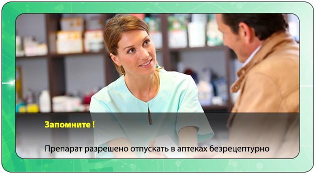 Продажа лекарства Лактофильтрум