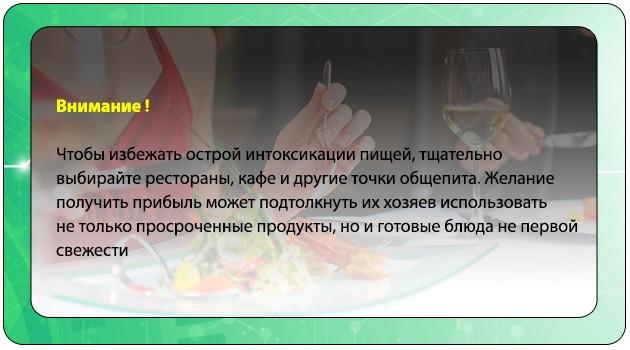 Профилактика пищевого отравления
