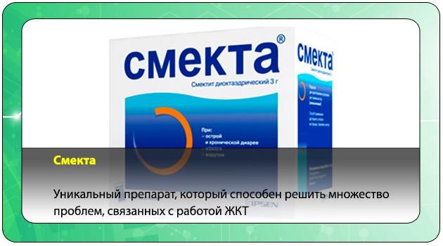 Применение препарата Смекта
