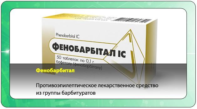 Противоэпилептическое лекарственное средство