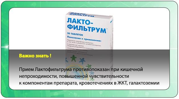 Противопоказания Лактофильтрума